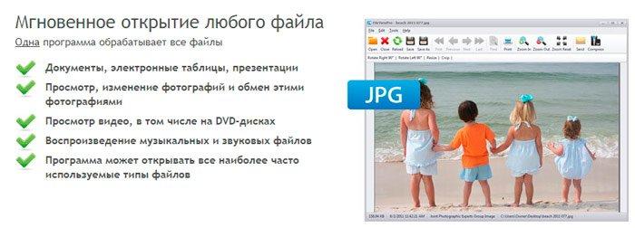 Возможности софта FileViewPro