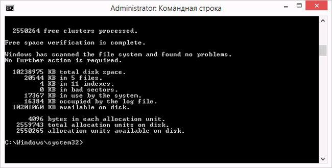 Итоги сканирования дисков