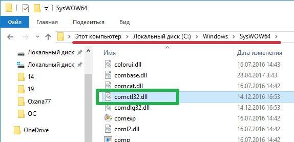 Расположение comctl32