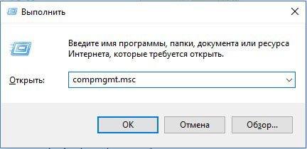 Запускаем compmgmt.msc