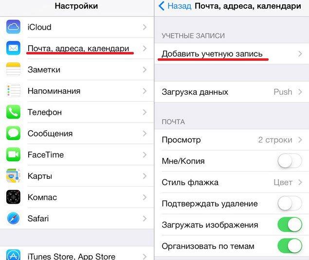 Добавление нового аккаунта на айфон