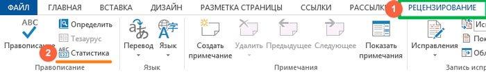 Рецензирование - Команда Статистика