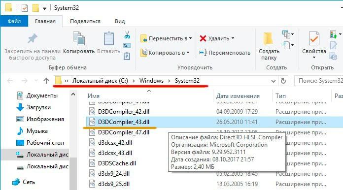 Папка с библиотеками DirectX