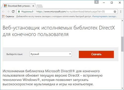 Сайт где качать d3dx9_43