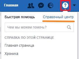 Значок справки FB