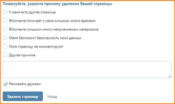 Указание причины удаления аккаунта Вконтакте