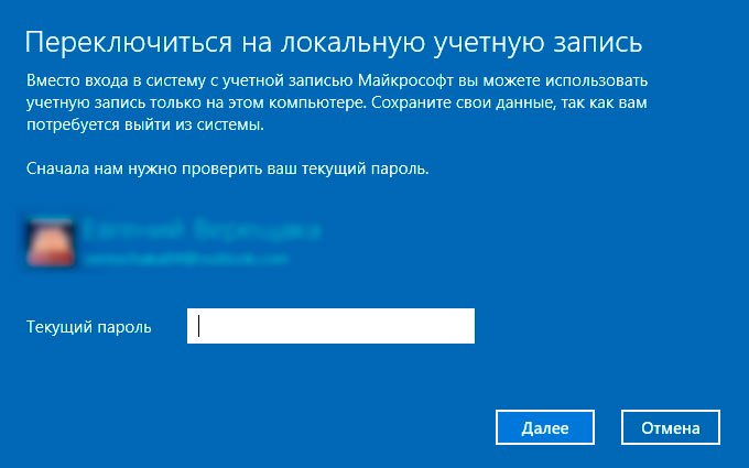 пароль от учетки майкрософт