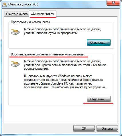 Дополнительные настройки очистки диска