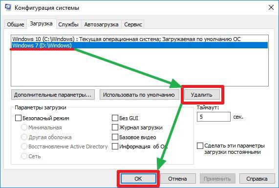 В конфигураторе системы удаляем вторую Windows