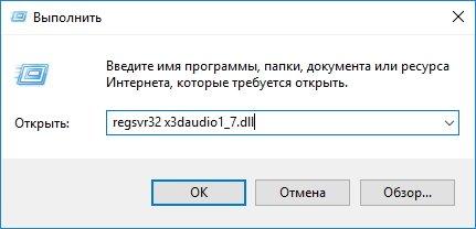 Команда регистрации regsvr32 x3daudio1_7.dll