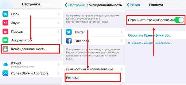 Деактивируем рекламный контент на iPhone