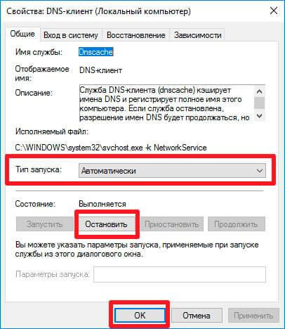 Редактирование параметров запуска сервиса Виндовс