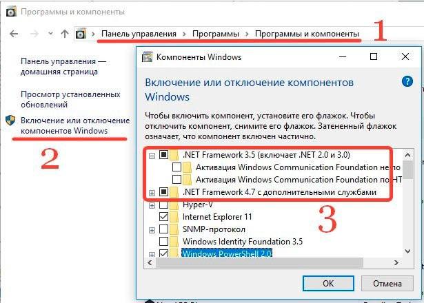 Включение .NET 4.7