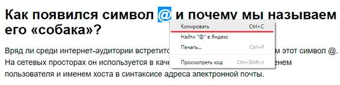 """Копируем """"собаку"""" из интернета"""