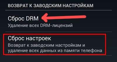 Меню сброса ДРМ на Android