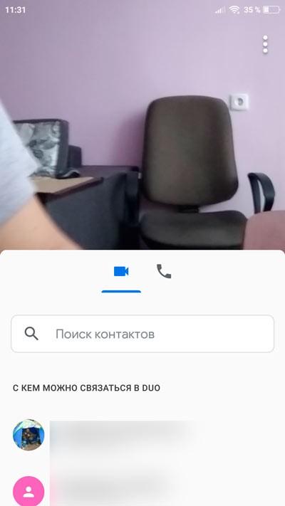 видеозвонки в гугл дуо