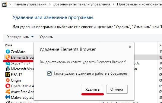 Окно очистки браузера Элементс