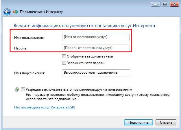 логин и пароль нового подключения