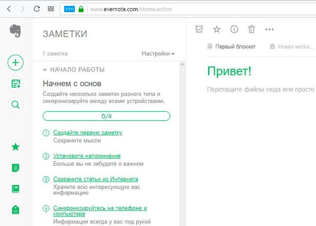 Интерфейс Эверноут для Web