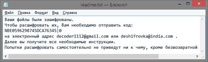 Пример инструкции от злоумышленников вируса XLBT