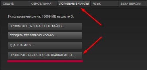 Настройки Steam - проверка файлов