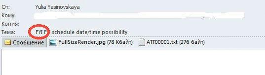 FYI в сообщении email