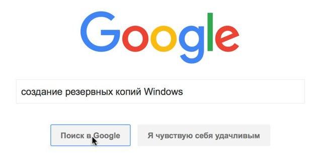 Задаем вопрос Гуглу