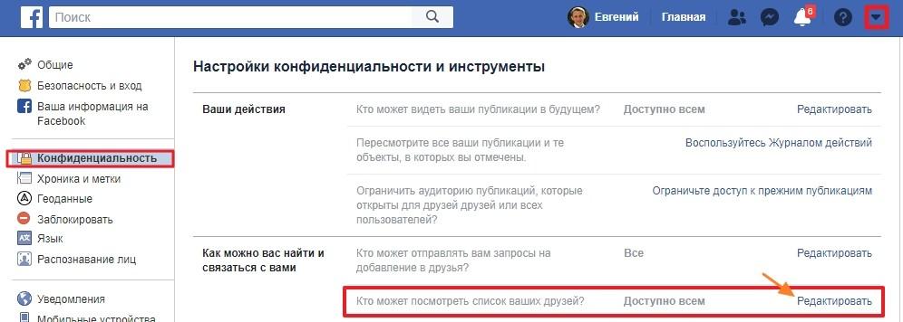 Конфиденциальность Фейсбук