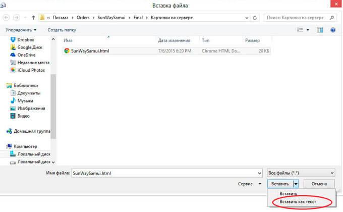 Окно проводника для выбора фаqkf HTML в Аутлук