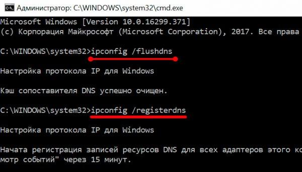Команда сброса DNS