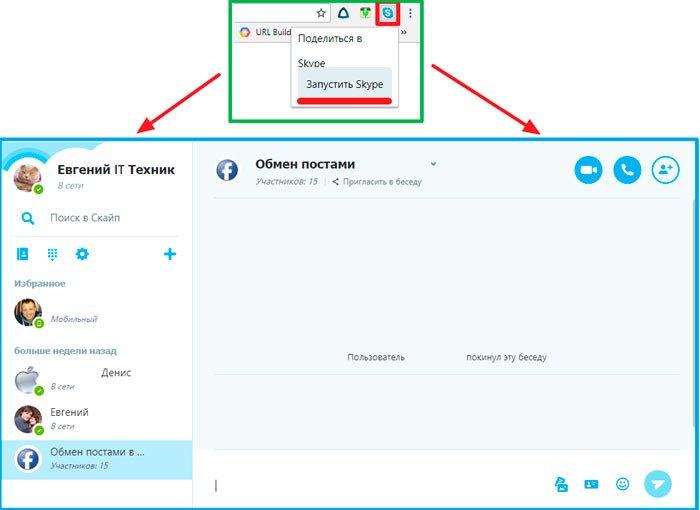 Браузерное приложение Skype