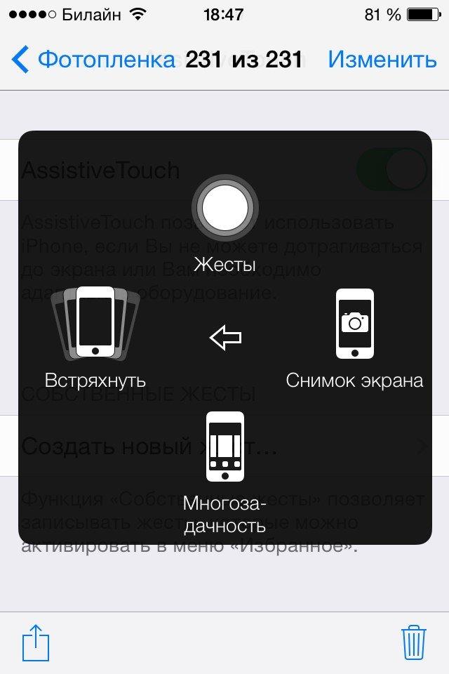 Как сделать снимок экрана айфона фото 858