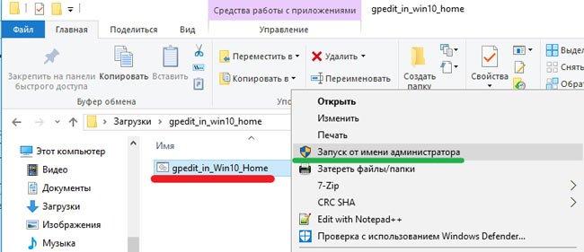 Запуск файла с админ правами