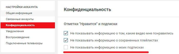 Настройки конфиденциальности Youtube
