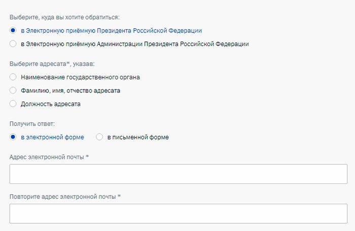 Форма на сайте letters.kremlin.ru