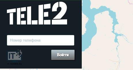 Tele 2 геопоиск