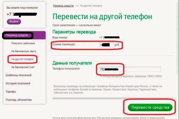 перевод денежных средств на сайте Мегафон