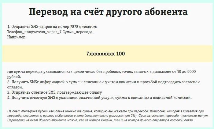СМС перевод средств с Билайн на Мегафон