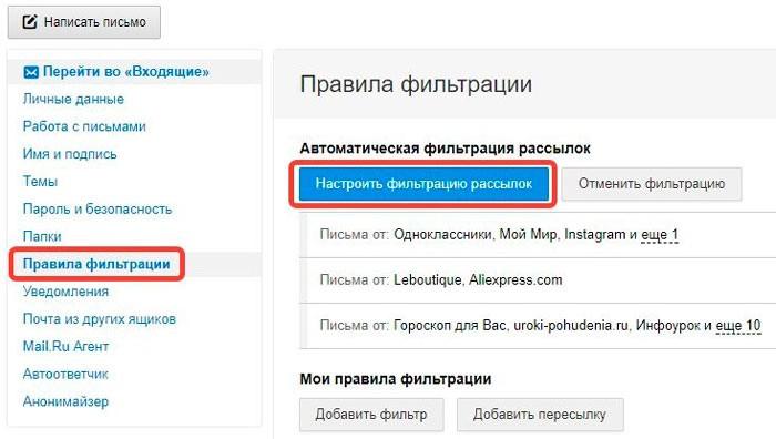 Сортировка входящих Мейл ру