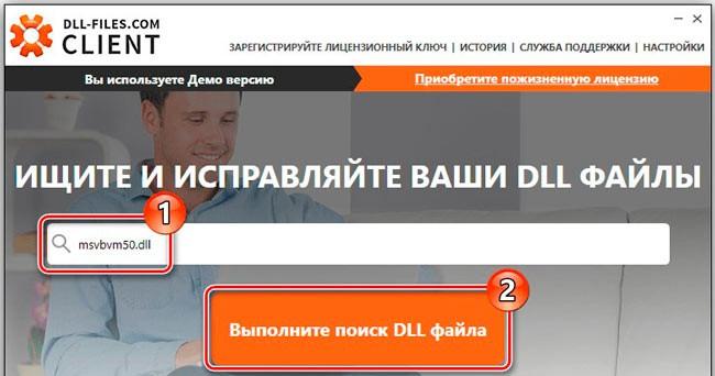 программа DLL-Files