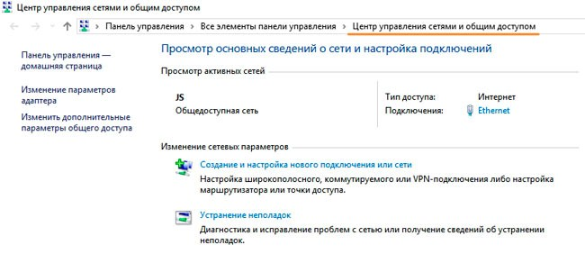 Окно Управление сетями Windows 10