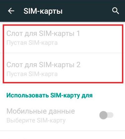 Установленные в телефоне SIM карты