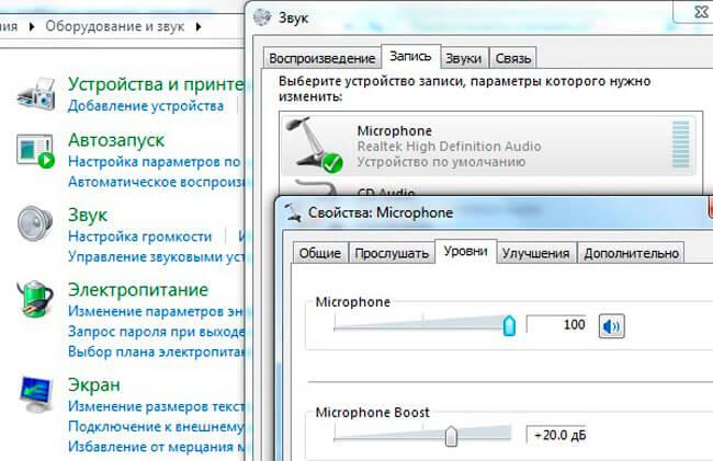 Аудио опции Windows