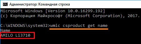 wmic csproduct get name