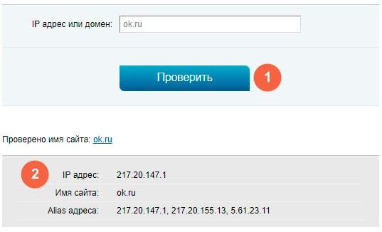 IP Одноклассников