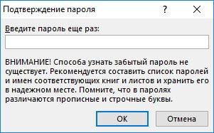 Поле ввода пароля Эксель