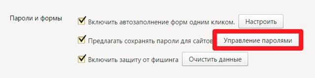 Кнопка для входа в управление паролями Yandex Browser