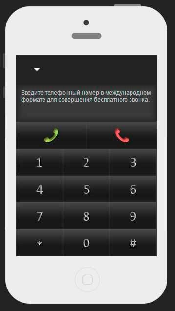 Программа онлайн звонки