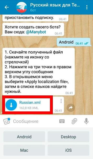 качаем файл перевода на русский для Телеграм