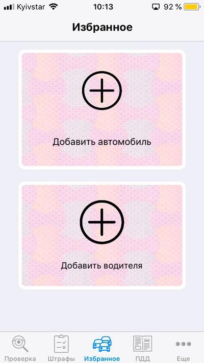 Страница добавления информации в РусШтрафы
